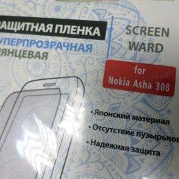 Защитные пленки и стекла - Пленка защитная на экран Nokia Asha 308 , 0