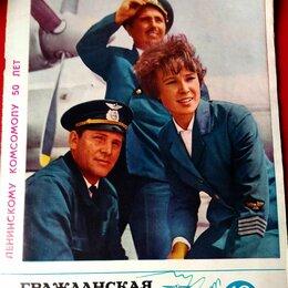 Антикварные книги - журнал гражданская авиация # 10 1968 год, 0