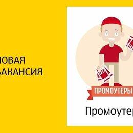 Промоутеры - Промоутер от 1125 р день, 0