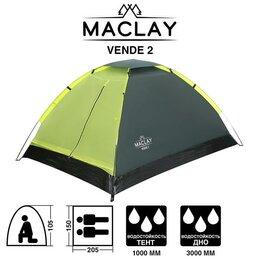 Походная мебель - Палатка туристическая 205х150х105 см, 2-местная, 0