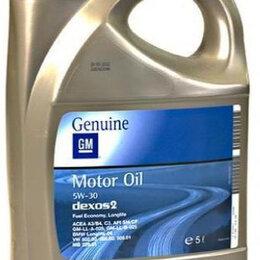 Масла, технические жидкости и химия - 1942003 general motors масло моторное, 0