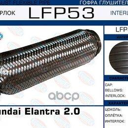 Выхлопная система - Гофра Глушителя Hyundai Elantra 2.0 (Interlock) EuroEX арт. LFP53, 0