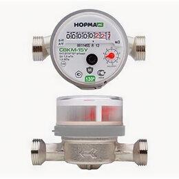 Комплектующие - Счетчик расхода воды антимагнитный Ду15 СВКМ-15МХ  НОРМА, 0