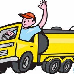 Водители - Водитель категории С, 0
