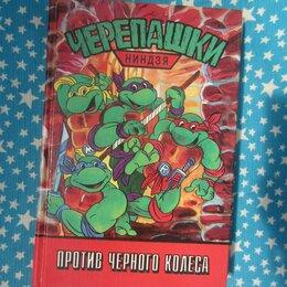 Детская литература - Черепашки ниндзя. Против чёрного колеса. 1997 год., 0