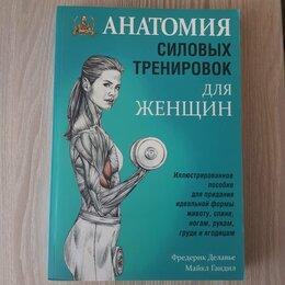 """Спорт, йога, фитнес, танцы - """"Анатомия силовых тренировок для женщин"""" Фредерик Делавье, 0"""