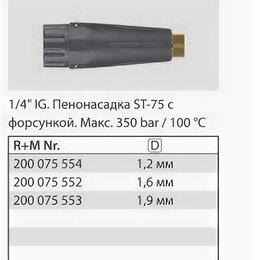 Аксессуары и запчасти - Пенная насадка Hawk ST-75, 0