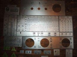Принадлежности и запчасти для станков - Производство, продажа табличек скоростей, подач,…, 0