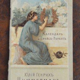 Антикварные книги - Прейскурант старинный и календарь Юлий Генрих Циммерман 1900 г, 0