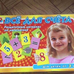 Дидактические карточки - Раздаточный материал для счёта.  Для детей.  , 0