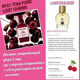 Парфюмерия - Армель духи аромат 161 любителям Том Форд вишнёвый ликёр, 0