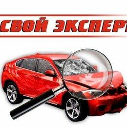 Автосервис и подбор автомобиля - АВТОЭКСПЕРТИЗА И ОЦЕНКА, 0
