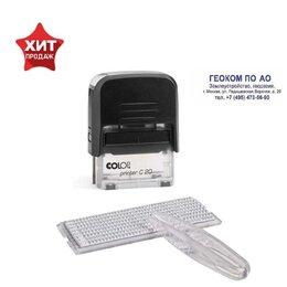 Штопоры и принадлежности для бутылок - COLOP Штамп автоматический самонаборный 4 строки, 1 касса, Colop Printer C20,..., 0