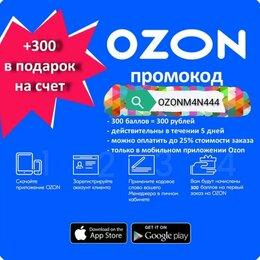 Подарочные сертификаты, карты, купоны - Скидка 300 рублей по промокоду OZONM4N444 на сайте ОЗОН, 0