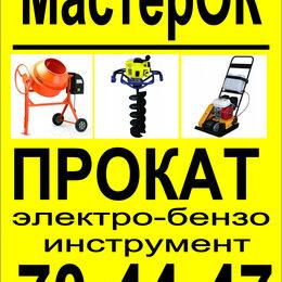 Мастера - Мастер по ремонту инструмента, 0