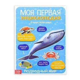 Дидактические карточки - Наклейки «Моя первая энциклопедия. Подводный мир», формат А4, 8 стр. + плакат, 0