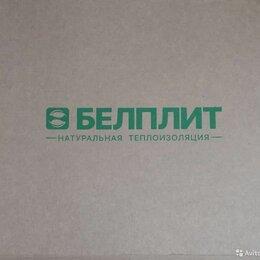 Изоляционные материалы - Тепло звукоизоляция Белпит мдвп 20 мм, 0