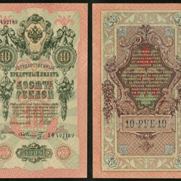 Банкноты - Банкнота 10р 1909 год, 0