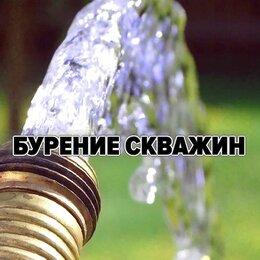 Комплектующие водоснабжения - Бурение скважин, 0