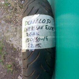 Шины, диски и комплектующие - Мотошина 150/80-16  Dunlop American Elite , 0