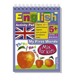 Обучающие материалы и авторские методики - Умный блокнот. English. Мои первые слова (My First Words), уровень 1, 0