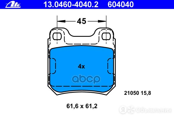 Колодки Зад.Opel Omega A,B/Vectra B Wva21050 Ate арт. 13.0460-4040.2 по цене 1650₽ - Подвеска и рулевое управление , фото 0