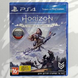 Игры для приставок и ПК - Horizon Zero dawn complete edition для PS4, 0