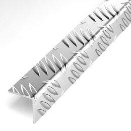 Отделочный профиль, уголки - Уголок угол рифленый алюминиевый 25х25 новый (4 шт.), 0
