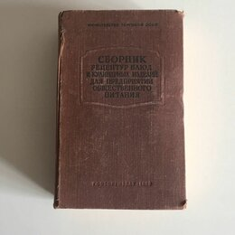 Дом, семья, досуг - Сборник рецептур блюд 1955 СССР, 0
