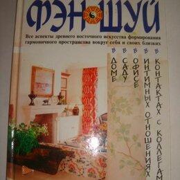 Дом, семья, досуг - Полная энциклопедия фен шуй 1995 год, 0