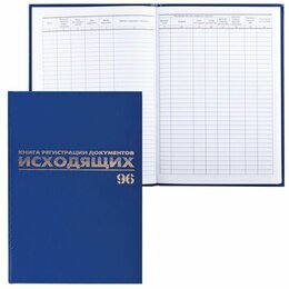 Электронные книги - Книга «Журнал регистрации исходящих документов» Brauberg, 96л, 0