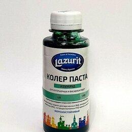 Ингредиенты для приготовления напитков - Колер 0,1л, №14 изумруд Лазурит, 0