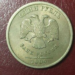 Монеты - Монеты 1 рубль спмд 2009 года С-2,3Б, 0