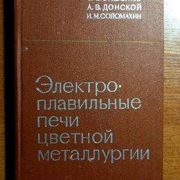 Техническая литература - Электроплавильные печи цветной металлургии.1971г, 0