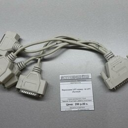 Серверы - Переходник LPT серверный - 4х LPT, 0