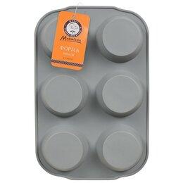 Формы для льда и десертов - Форма силиконовая Marmiton Basic Кексы 6 ячеек 174, 0