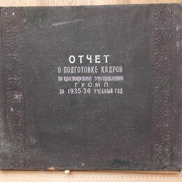 Фотографии, письма и фотоальбомы - фотоальбом Главное Управление Северного морского пути,1935 год, 0