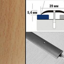 Плинтусы, пороги и комплектующие - Порог ламинированный полукруглый А39 39х5,4 мм Бук натуральный, 0