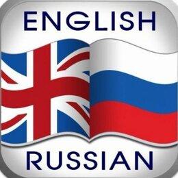 Наука, образование - Преподаватель русского языка и английского языка, 0