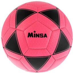 Мячи - Мяч футбольный MINSA, размер 5, 32 панели, PVC, бутиловая камера, 260 г, 0