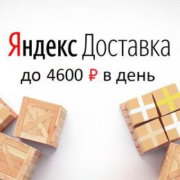 """Водители - Водитель-курьер к партнёру сервиса """"Яндекc.Pro"""", 0"""