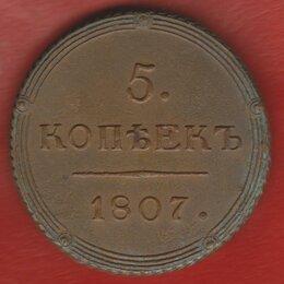 Монеты - Россия 5 копеек 1807 г. КМ Александр I кольцевик, 0