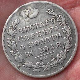Монеты - серебряный рубль 1830 года, 0