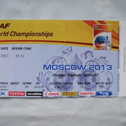 Спорт - Билет ЧМ Легкая атлетика  10.08.2013  Москва , 0