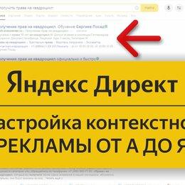 IT, интернет и реклама - Необычная настройка Яндекс.Директ, 0