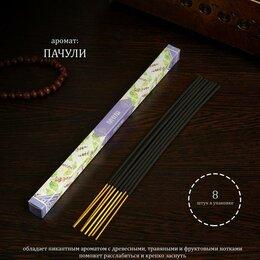 """Ароматерапия - Благовония """"Пачули"""", 8 палочек в упаковке, четырёхгранник, 0"""