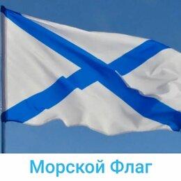 Флаги и гербы - Флаг Военно- Морского флота ВМФ России Андреевский флаг , 0