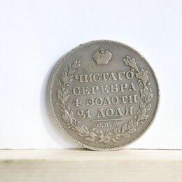 Монеты - Монета рубль 1829 чистого серебра 4 золотн. 21 доля спб (008-362) , 0