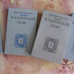 Художественная литература - Евгений фёдоров каменный пояс 3 тома, 0