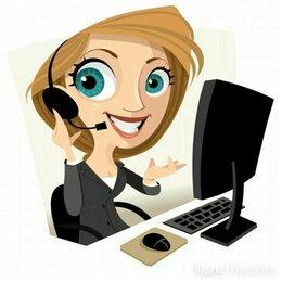 Операторы на телефон - Оператор на входящие и исходящие звонки, 0